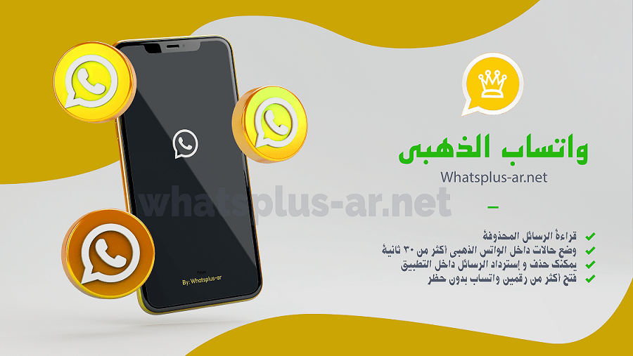 واتساب الذهبي 2021 Whatsapp Gold أخر إصدار