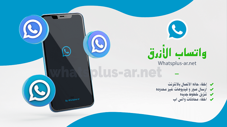 Whatsapp Blue APK Latest Version