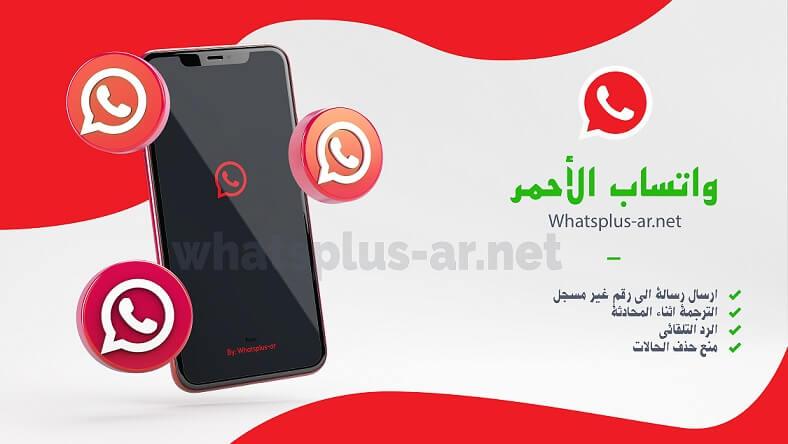 واتساب الاحمر whatsapp red الرسمي