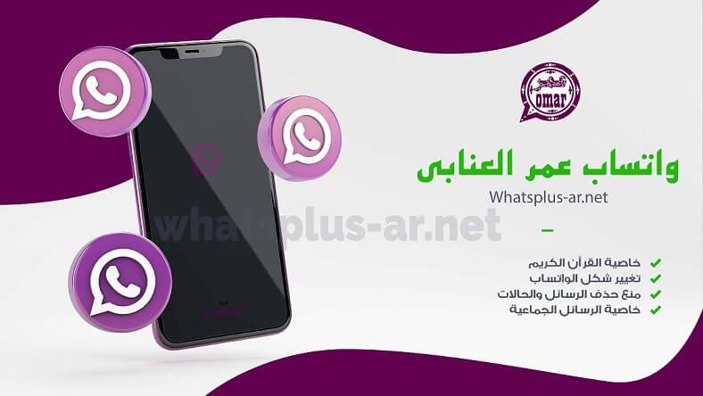واتس اب عمر العنابي أحدث إصدار