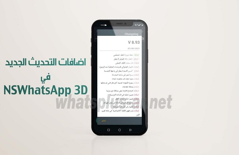 NSWhatsApp 3D التحديث الجديد