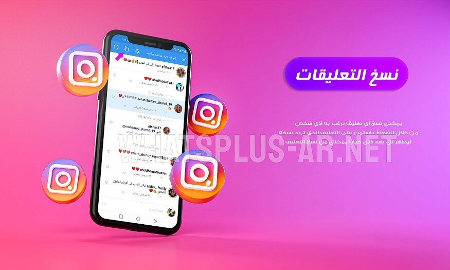 GB Instagram For ios